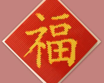 Chinese Character Fu ( Fortune / Good Luck ) Mosaic 15'x15' made from LEGO®