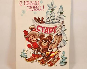 Holiday card New years cards Soviet vintage postcards USSR postcard Children postcard Russian souvenir postcards Soviet christmas Russian