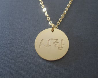 Personalized Gold Engraved Korean Name Circle Necklace - 4 Pendant Sizes - Hangul Name - Korea Jewelry - Custom Name Necklace