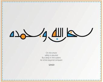 Saadi Poetry - Islamic Wall Art and Arabic Calligraphy   Islamic Decor and Art Prints   Modern Islamic Wall Art
