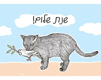 Cats Shana Tova Postcard - shalom - featuring Rafi, the famous Israeli cat from Ha'aretz Newspaper Comics