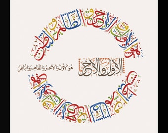 He is the First and Last - Islamic Wall Art and Arabic Calligraphy   Digital Paintings & Giclee Art   Modern Islamic Wall Decor