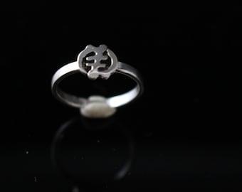 God First Gye Nyame Sterling Silver Adinkra Ring