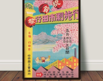 Gyoda Japan Print, Cherry Blossoms, Sakura, Vintage Travel Poster, Poster Printable, PRINTABLE Art, Large Print, Large Wall Art, Download