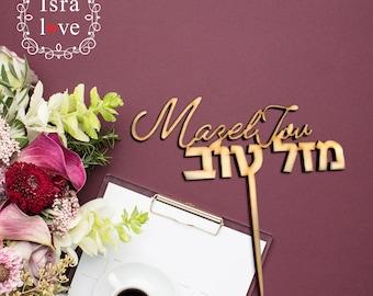 Mazel Tov, Hebrew Cake Topper, Jewish wedding, Kosher, Hebrew letters, Mazel Tov, Bar Mitzvah, Bat Mitzvah, Chuppah, Ketubah by isralove