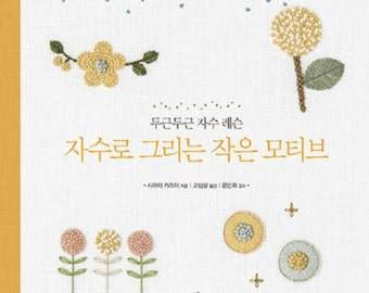Small motif by Embroidery threads by Shirai Kazumi - Korean edition