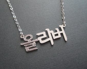 Personalized Cubic Zirconia Embellished Korean Name Necklace - Hangul Name Necklace - Korean Jewelry - Custom Name Gift - Custom Necklace