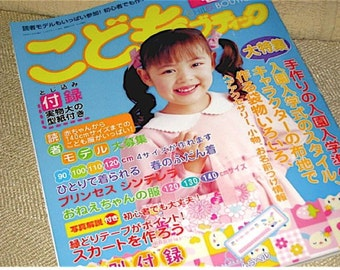 Japanese Craft Pattern Book  Sewing Child Boutique  out of print 2004