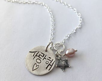Korean Hangul I LOVE YOU Hand Stamped With Starfish and Pink Pearl Charms