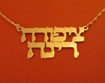 Double thickness 14k gold two Hebrew name necklace