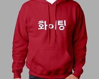 Cute Korean Hoodie - Fighting! (Hwaiting!) kpop clothing #J