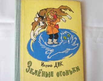 1979s Children's book Green Fire Soviet book Illustrated book Gift for children Russian book Green Fire Vintage USSR book Drawings by Valk