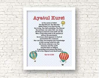 Ayatul kursi, Dua for protection, Muslim child room Decor- Frame not included