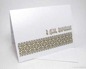 V Den Vinchannya Premium Ukrainian Wedding/Bridal Shower Card 6.25 x 4.5 with gift pocket