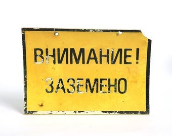 Vintage warning high voltage sign, Attention sign, Office decor, Old warning sign, Plastic danger sign, Yellow sign, Plastic plate