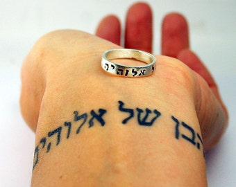 Hebrew Ring - Hebrew Jewelry - Sterling Silver Ring - CHILD OF GOD - Hebrew Silver Ring - Eco Friendly - Message Ring - Symbolic Ring R4025
