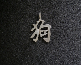 DOG Chinese Character Charm