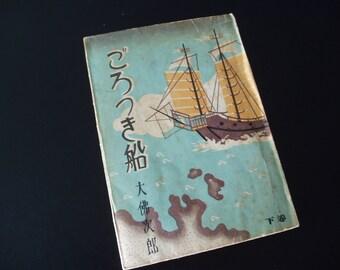 Japanese Asian Voyage Book Vintage