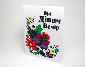 Na Divych Vechir Bridal Shower Card 5.5 x 4.25