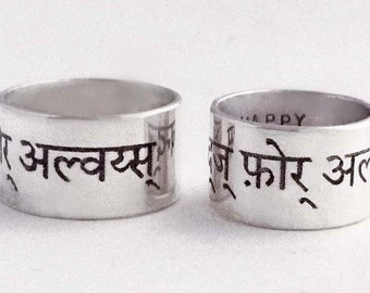Couples Sterling Sanskrit Ring Set Anniversary Wedding Bands by donnaodesigns
