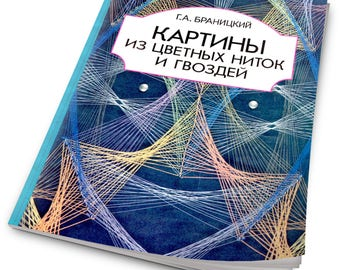 The book is to create paintings of colored thread and nails 1995's, technology thread design.