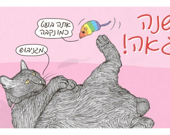 Cats Shana Tova Postcard - Pride - featuring Rafi and Spageti, the famous Israeli cats from Ha'aretz Newspaper Comics