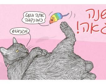 Cats Shana Tova Postcard - Pride - featuring Rafi and Spageti, the famous Israeli cats from Ha'aretz Newspaper Comics
