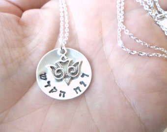 Ruach Hakodesh - Holy Spirit in Hebrew - Custom Hand Stamped Sterling Silver Hebrew Necklace with descending dove charm