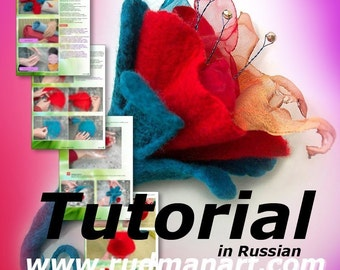 Felted Flower Tutorial in Russian PDF