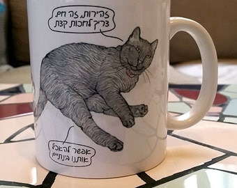 CAT MUG featuring Rafi and Spageti, the famous Israeli Cats from Ha'aretz Newspaper Comics - Hot