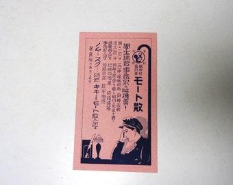 40s Japanese vintage Medicine Label