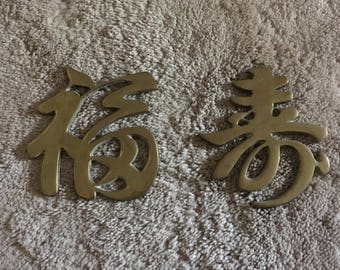 Chinese Characters for Long Life