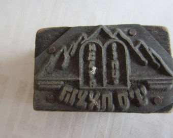 Set of 3 Antique Stamps Metal and Wood Judaica Craft Supplies Collectibles Made In Israel