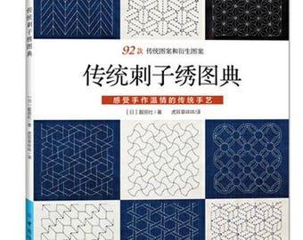 92 Design Sashiko Embroidery - Japanese Craft Book(in chinese)