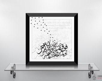 Surah Mulk - Islamic Wall Art and Arabic Calligraphy   IslamicDecor and Art Prints   Modern Islamic Wall Art   Surah Mulk