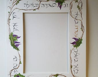 Painted Decorative Ketuba Border