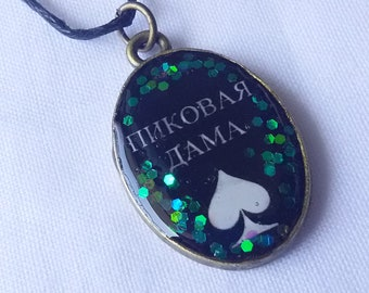 Queen of Spades Necklace (Text in Russian) Black and White w/ Green Glitters, Opus 122