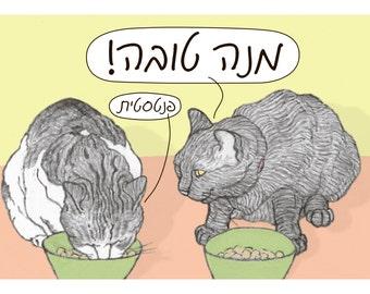 Cats Shana Tova Postcard - food dish - featuring Rafi and Spageti, the famous Israeli cats from Ha'aretz Newspaper Comics