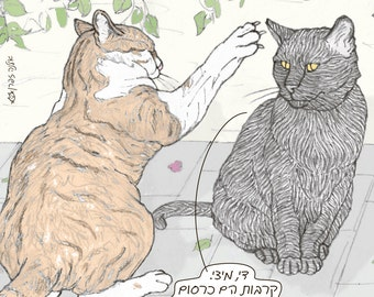 Cats magnet - 'no violence' in Hebrew -  featuring Rafi, the famous Israeli cat from Ha'aretz Newspaper Comics