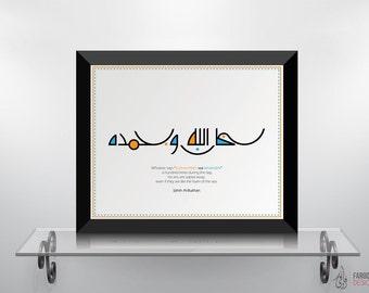 Subhanallahi wa Bihamdihi - Islamic Wall Art and Arabic Calligraphy   Islamic Decor and Art Prints   Modern Islamic Wall Art