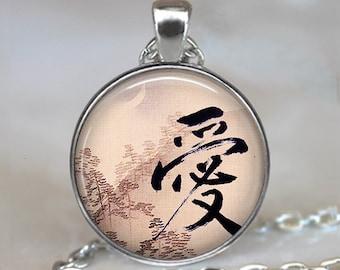 Love kanji pendant, Japanese kanji pendant Valentine pendant Valentine necklace Valentine gift Kanji necklace, Kanji key ring key chain fob