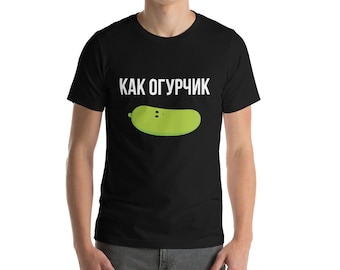 Funny Russian Gherkin T-shirt Kak Ogurchik Как Огурчик