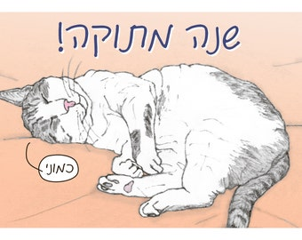 Cats Shana Tova Postcard - sweet - featuring Rafi and Spageti, the famous Israeli cats from Ha'aretz Newspaper Comics