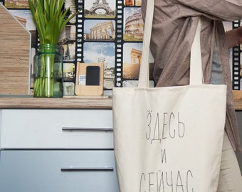 Handmade reusable ecobag, shopping bag Экошопер with handmade embroidery Here and Now — Здесь и сейчас and with lining