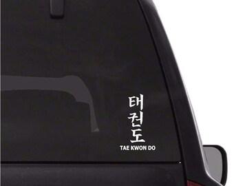 Tae Kwon Do Martial Arts Taekwondo Letters Car Window Laptop Vinyl Decal Sticker