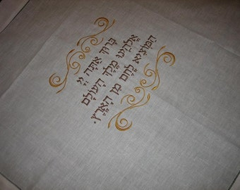 Challah Cover for every Jewish holiday and Shabbat. Linen chalah cover, large bread cover, traditional challah cover,  wedding chalah cover