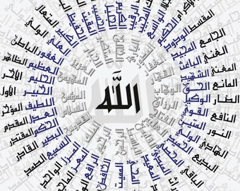 99 Names of Allah - Islamic Wall Art and Arabic Calligraphy   Islamic Decor and Art Prints   Modern Islamic Wall Art & Digital Paintings