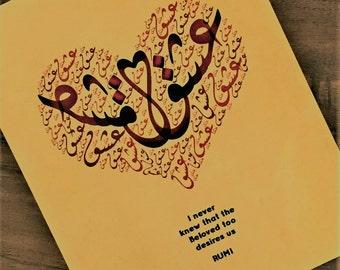 Rumi ISHQ in Islamic Wall Art and Arabic Calligraphy   Islamic Decor and Art Prints   Modern Islamic Wall Art & Digital Paintings   Rumi Art