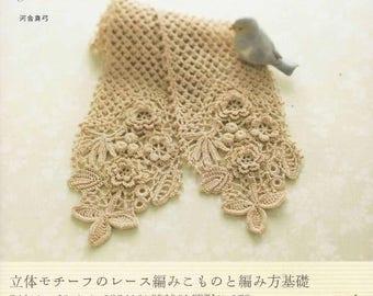 Lacework book Japonese crochet lace Lace applique pattern Crochet flower book Japan lacework pdf  crochet lace Irish crochet lace