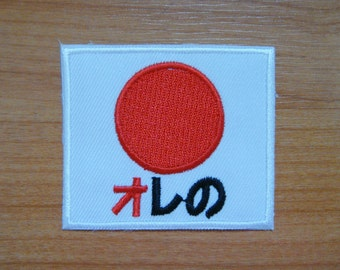 Japanese Japan Flag Embroidered Applique Iron on Patch